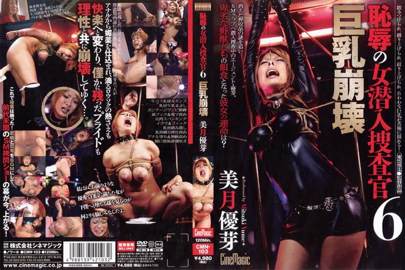 [CMN-103] Mizuki Yume 恥辱の女潜入捜査官6 巨乳崩壊 美月優芽 115分 SM イラマ Aphrodisiacs e Hook