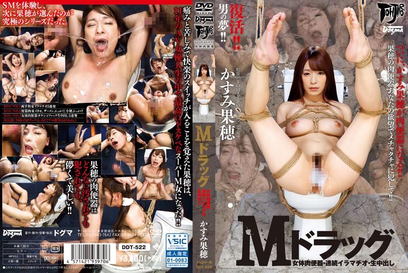 [DDT-522] Mドラッグ 女体肉便器・連続イラマチオ・生中出し かすみ果穂 縛り 陵辱 Kaho Kasumi ザーメン 潮吹き Sex 90分 Tits