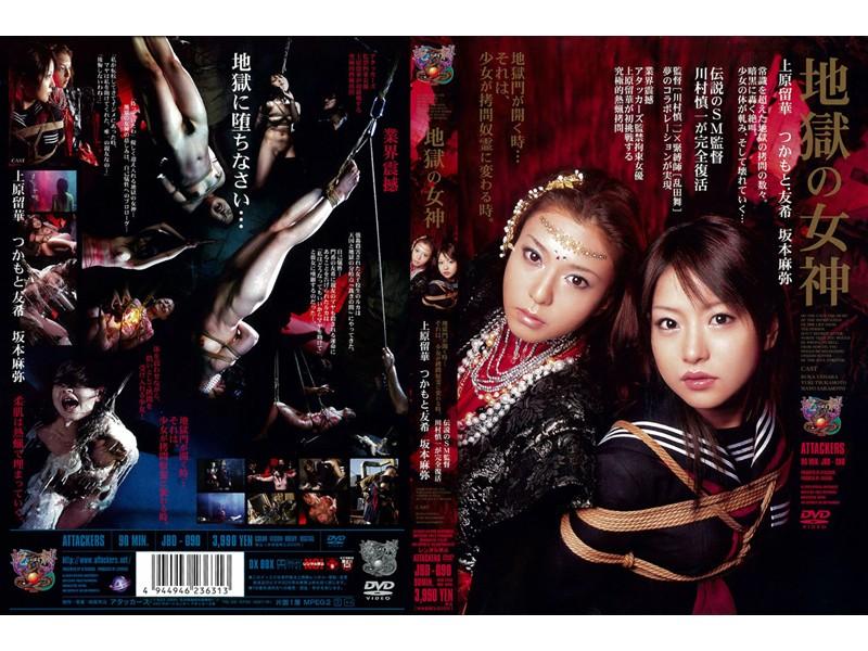 [JBD-090] Bondage 地獄の拷問の女神、ホットワックスを注ぐ、マスターベーション、オーガズム Makimoto Chiyuki Uehara Ruka Sakamoto Maya