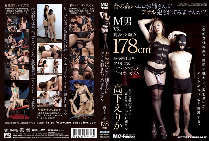 [MXPI-001] 背の高いエロお姉さんにアナル犯されてみませんか 高下えりか Strap-On Dildo Erika Takashita 放尿 痴女 手コキ