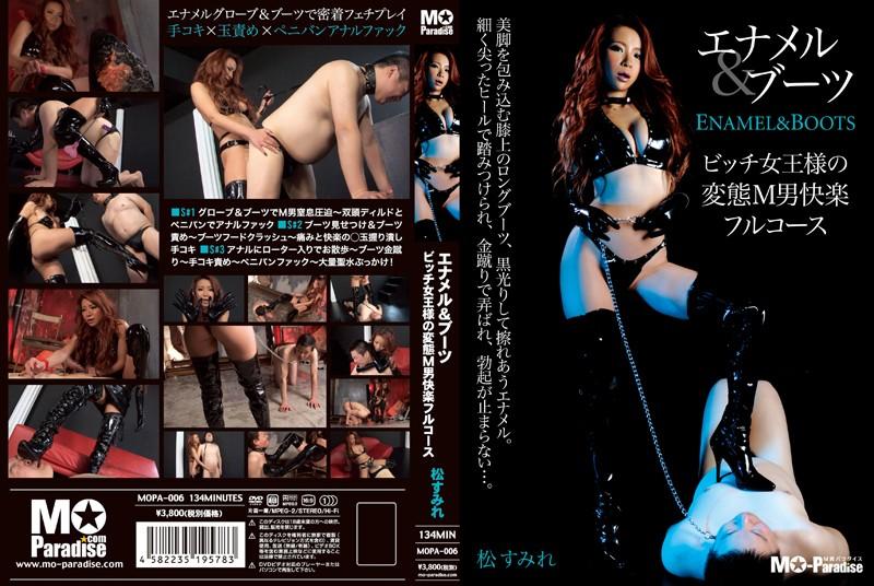 [MOPA-006] エナメル&ブーツ ビッチ女王様の変態M男快楽フルコース Boots Big Tits ボンテージ Slut 巨乳 女優 Matsu Sumire