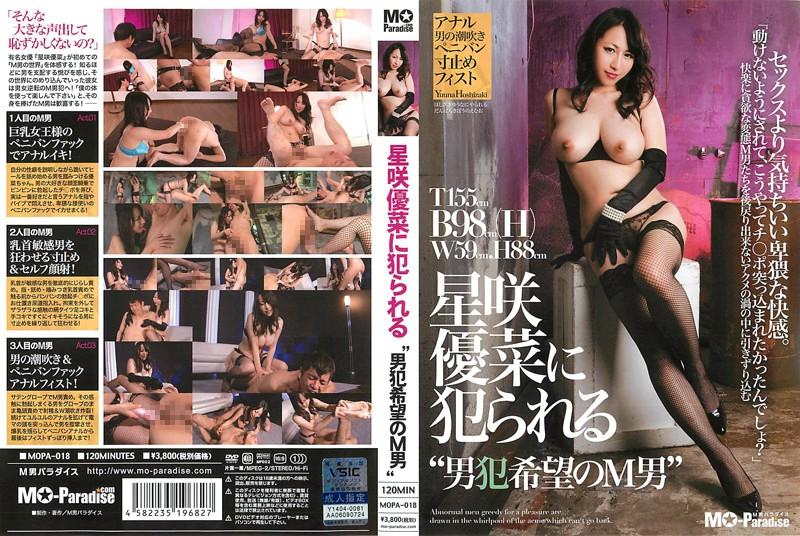 [MOPA-018] 星咲優菜に犯られる 男犯希望のM男 Big Tits Man Squirting Slut Hoshizaki Yuuna