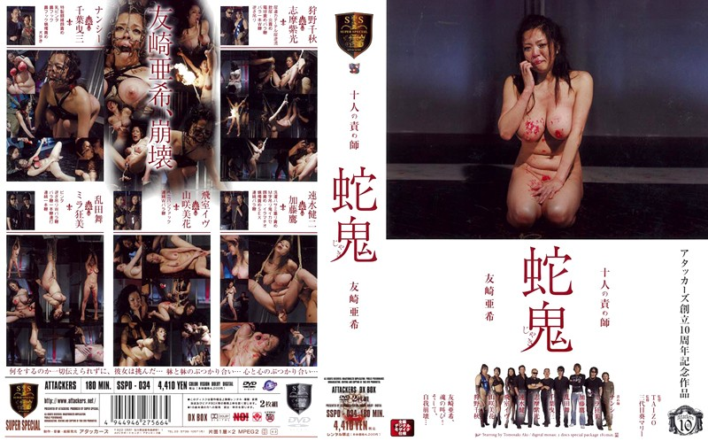 [SSPD-034] 蛇鬼 友崎亜希 その他SM SM Tomosaki Aki