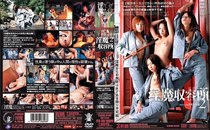[ATID-056] 淫魔収容所 2 2006/02/28 5ATI
