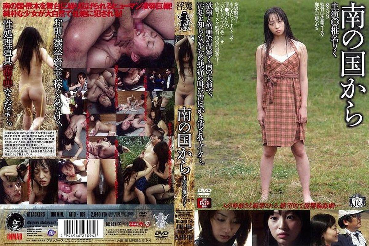 [ATID-109] 南の国から 椎名りく 葵あげは 淫魔 2007/02/07 Actress