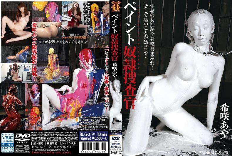 [BUG-019] ペイント奴隷 希咲あや その他 130分 2015/09/20 企画 Aya Kisaki 大洋図書 Planning