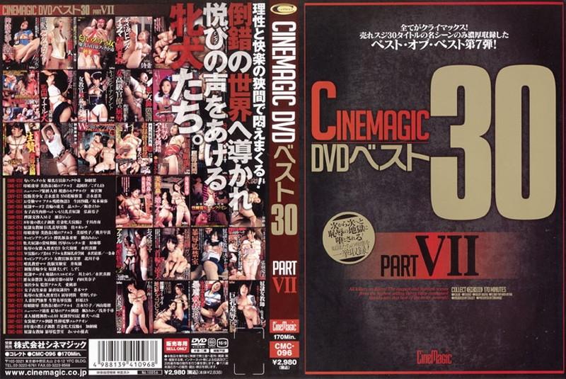 [CMC-096] Cinemagic DVDベスト30 PART.7 オムニバス School Girls コスチューム SM Wife Omnibus
