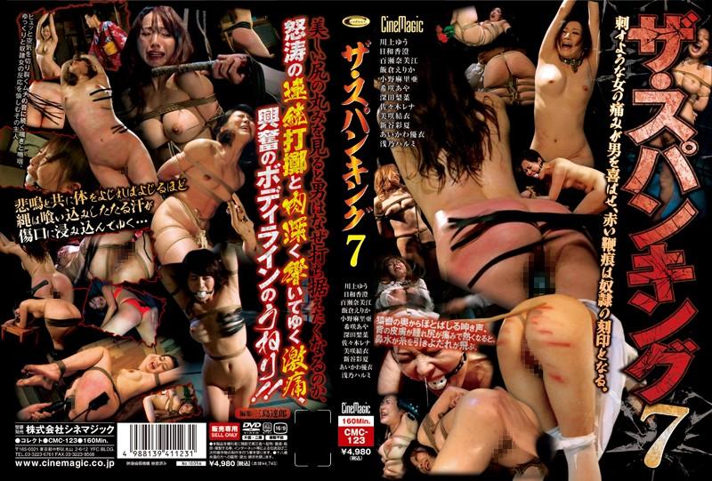 [CMC-123] ザ・スパンキング  7 2013/08/19 SM スパンキング・鞭打ち 美咲結衣 拘束 小野麻里亜 縛り Rena Sasaki 飯倉えりか
