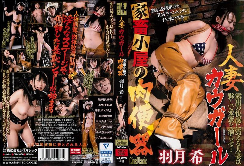 [CMV-086] 人妻カウガール 家畜小屋の肉便器 Strip Sex 風俗 Rape