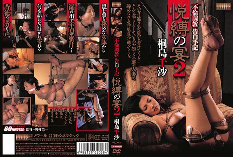 [DCN-058] 悦縛の宴 2 人妻・熟女 Mahiro Uchida 2007/05/25