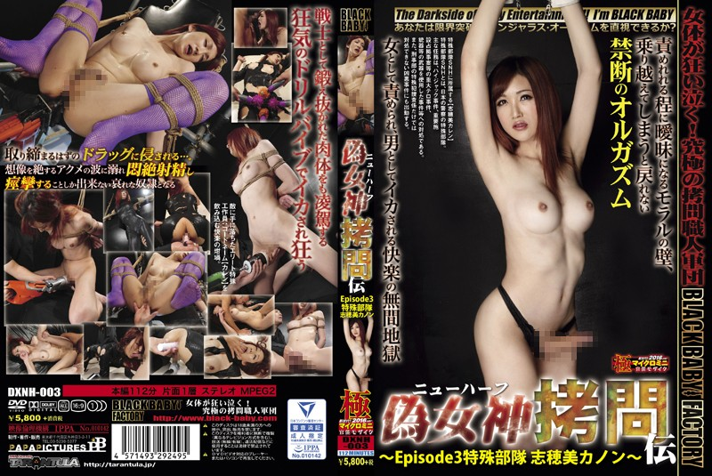 [DXNH-003] 偽女神拷問伝 Episode3特殊部隊 志穂美カノン ニューハーフ ドリル BLACK BABY Transsexual 陵辱