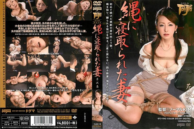 [GTJ-042] 縄に寝取られた妻 芹沢恋 寝取り・寝取られ 125分 Ren Serizawa SM 熟女 ドグマ