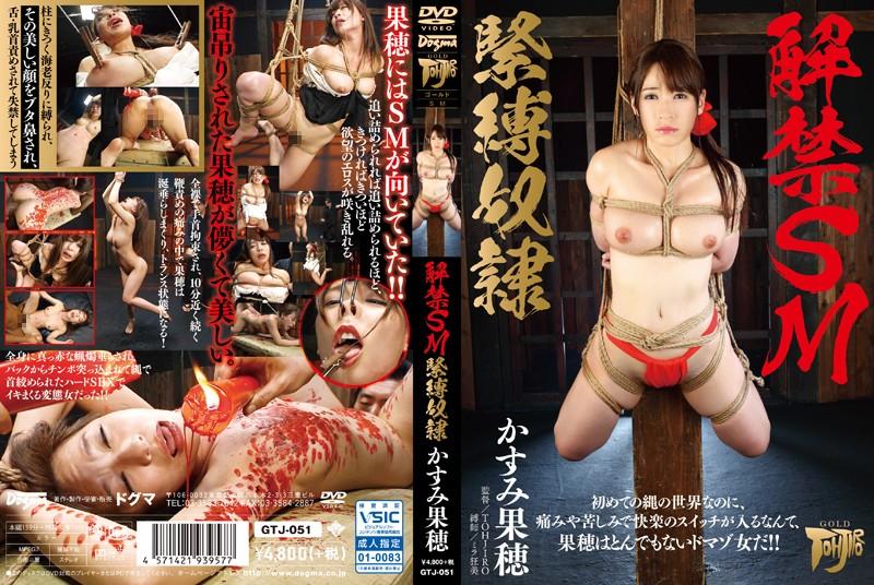 [GTJ-051] 解禁SM緊縛奴隷 かすみ果穂 Restraint ゴールドTOHJIROレーベル Big Tits 女優 TOHJIRO