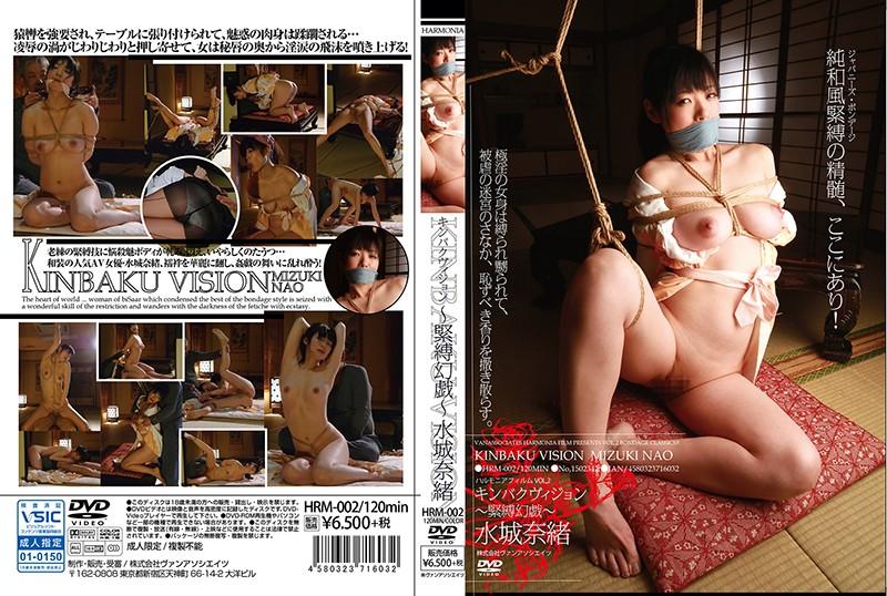 [HRM-002] Kinbaku vison 緊縛幻戯 水城奈緒 SM Big Tits Kimono
