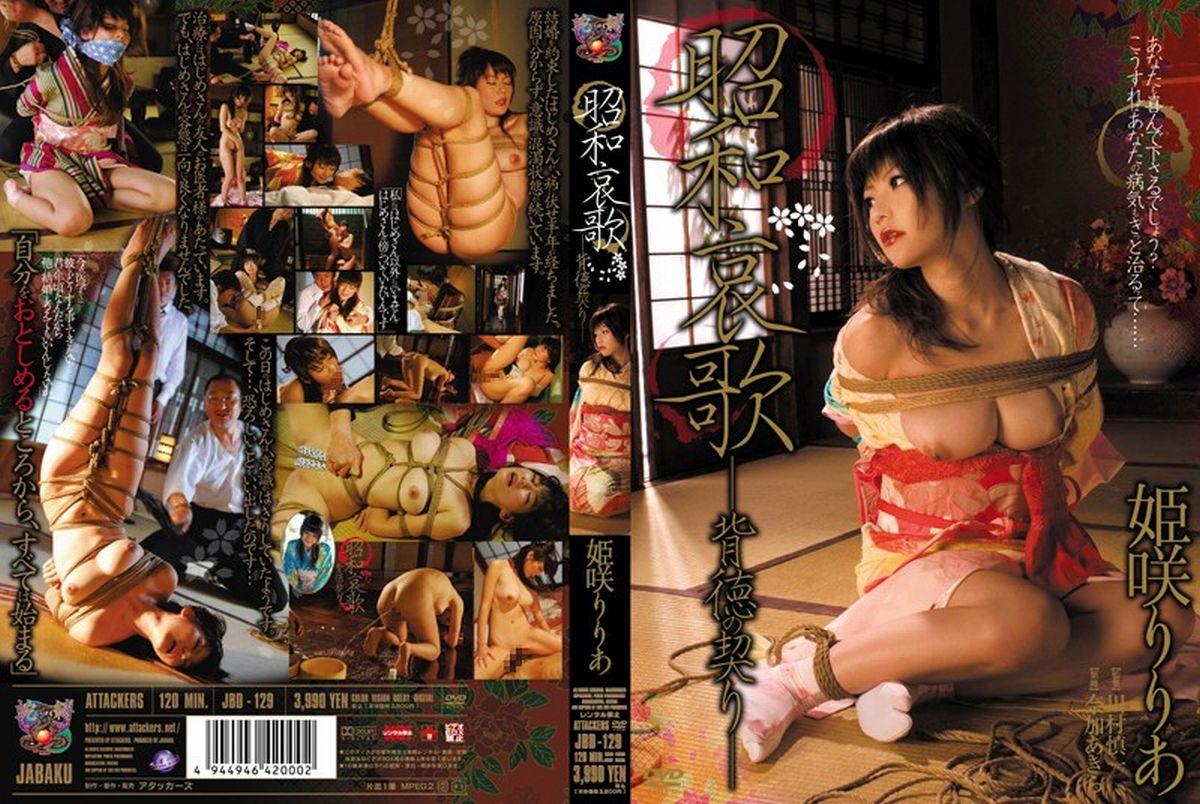 [JBD-129] 昭和哀歌 姫咲りりあ 背徳の契り 5JB SM 2009/10/24