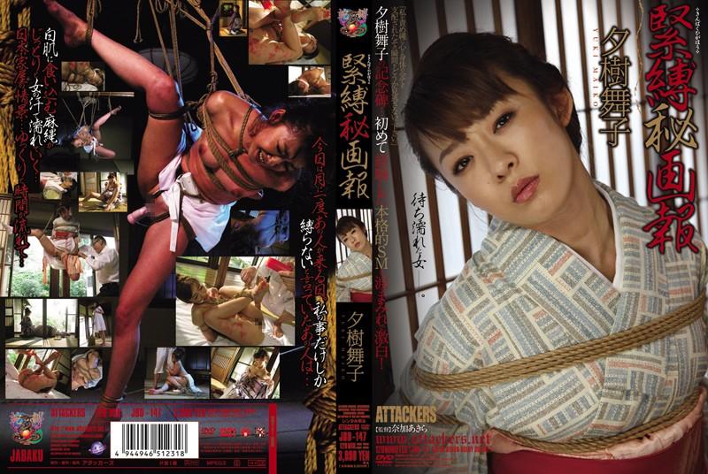 [JBD-147] 緊縛秘画報 その他SM 2010/11/07 アタッカーズ Maiko Yuki
