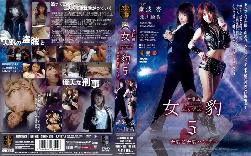 [SSPD-033] 女豹 5 2007/08/24 Other Humiliation Rape