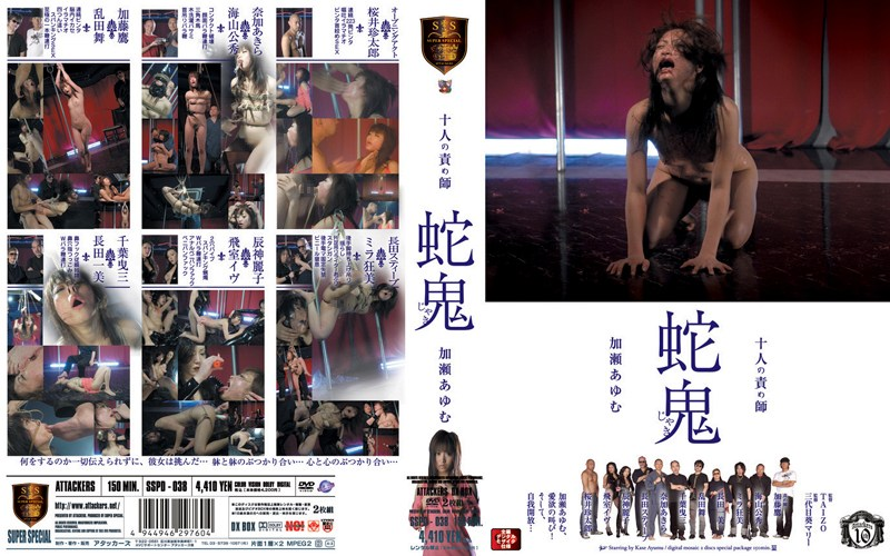 [SSPD-038] 十人の責め師 蛇鬼 加瀬あゆむ 2008/01/24 TAIZO 女優