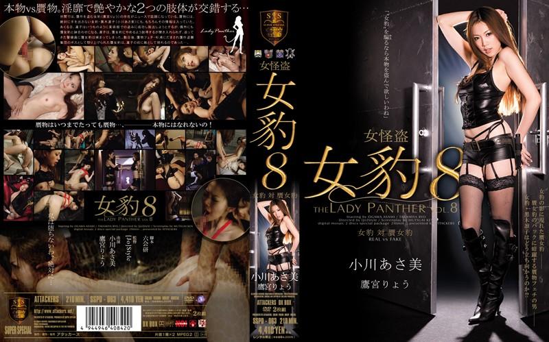 [SSPD-063] 女怪盗 女豹  8 Tied コスチューム 美脚 スレンダー ボンテージ Ryo Takamiya Rape Tall Legs