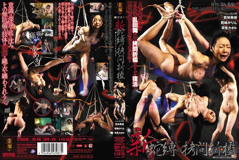 [SSPD-070] 新 蛇縛の拷問折檻 スーパースペシャル 2009/08/07 180分 SM