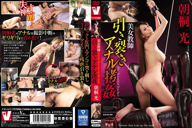 [VICD-314] 美女教師 引き裂きアナル拷姦 朝桐光 中出し 120分 3P Big Tits Restraint コスチューム