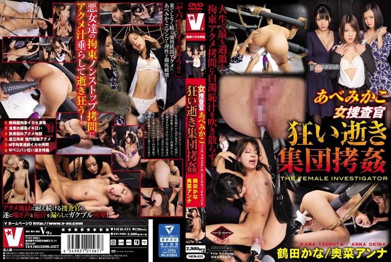 [VICD-315] 女捜査官 狂い逝き集団拷姦 Acme Big Tits 3P Strap-On Dildo V(ヴィ) 女優 警官・捜査官 巨乳 Lesbian
