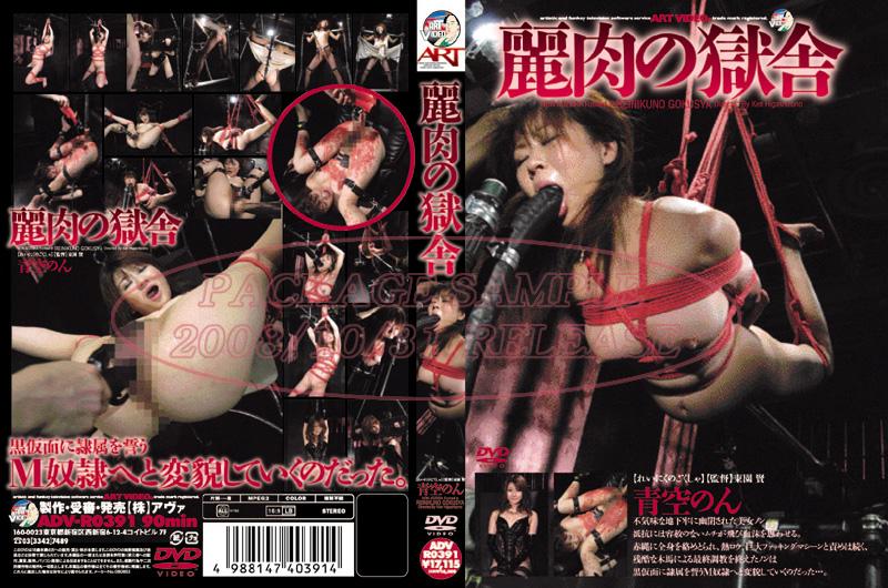 [ADV-R0391] 麗肉の獄舎 アート(アヴァ) Tied ADV-SR0048 Aozora Non