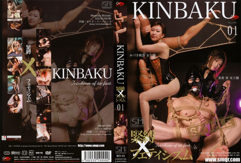 [BD-01] KINBAKU 緊縛フェティシズム  1 縛り Bondage Queen Miduki Momokaori