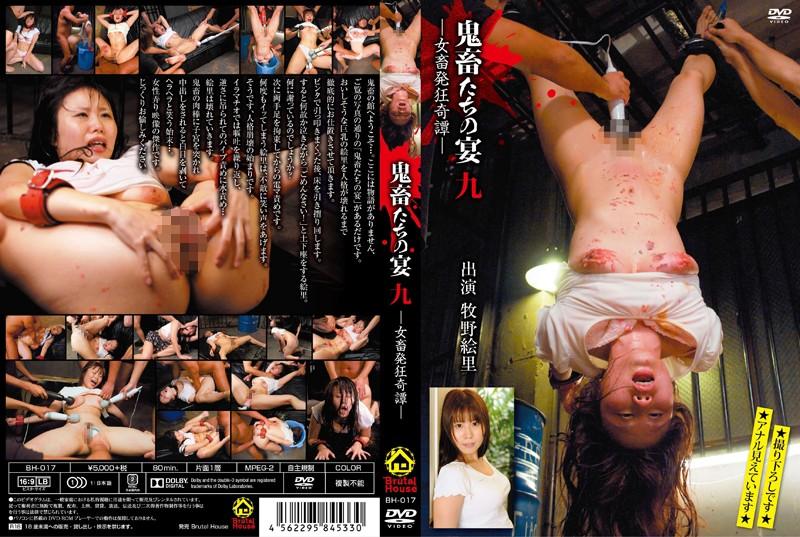 [BH-017] 鬼畜たちの宴9 女畜発狂奇譚 拘束 Other Masturbation イラマ Acme Restraint Makino Eri