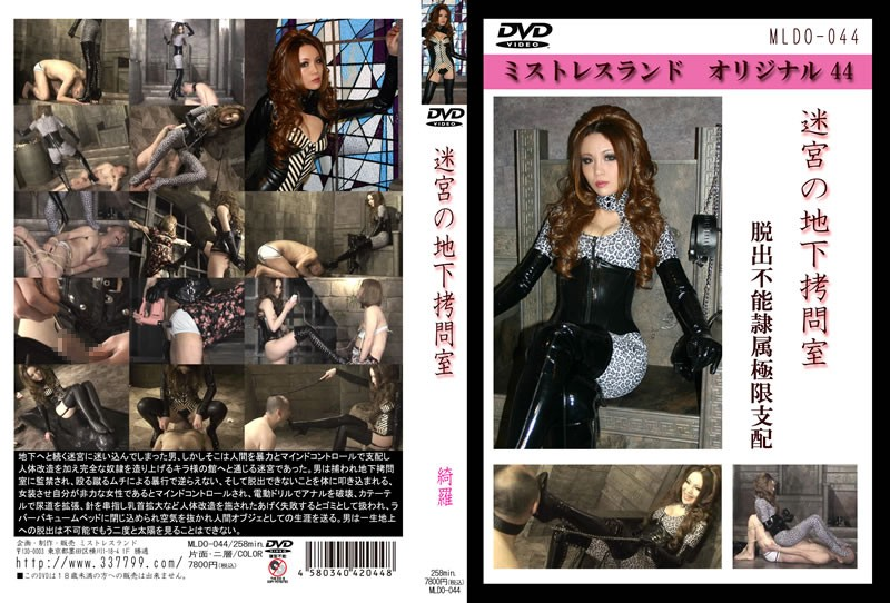 [MLDO-044] 迷宮の地下拷問室 顔面騎乗 Facesitting 縛り Kira Bondage