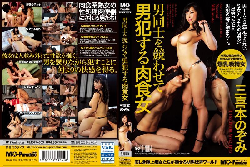 [MOPP-003] 男同士を競わせて男犯する肉食女 三喜本のぞみ ペニバン Tied 縛り 巨乳 Queen Sankihon Nozomi