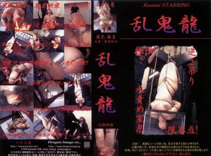 [RK-002] 肉欲の奴隷たち その他人妻・熟女 Bondage