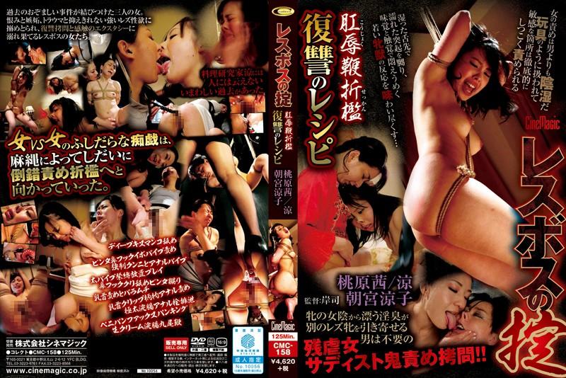 [CMC-158] レスボスの掟 肛辱鞭折檻 復讐のレシピ Ryoko Asamiya アナル SM 125分 Lesbian 縛り Anal 凌辱 浣腸 接吻