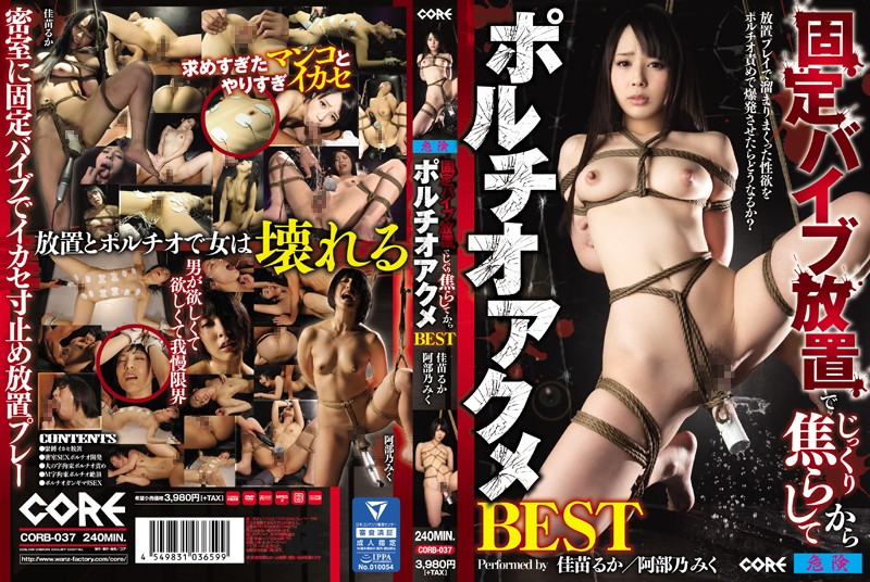 [CORB-037] 固定バイブ放置でじっくり焦らしてからポルチオアクメBEST Omnibus CORE Vaginal Portion Of Cervix 調教 オムニバス Current
