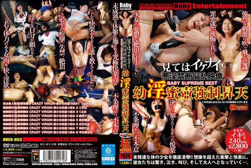 [DBEB-005] 女の秘唇をさらしたままで全くピクリとも動けない恐怖 ... 240分 Chichi Asada Acme Kotone Aisaki