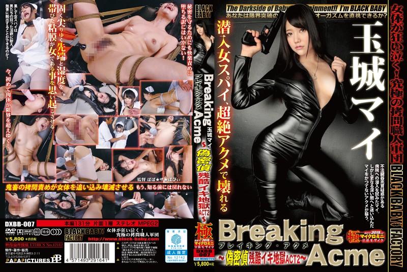 [DXBB-007] BreakingAcme 偽密偵残酷イキ地獄 ACT... 131分 陵辱 2015/05/25 調教 Restraint Insult Nurse