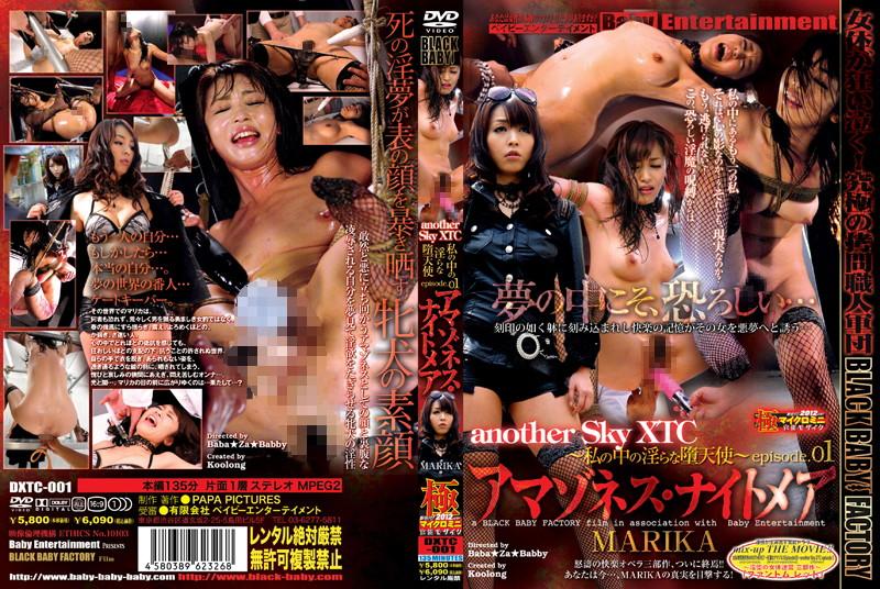 [DXTC-001] another Sky XTC 私の中の淫らな堕天使 ... Marika 2 Tied 縛り