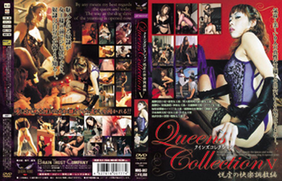 [MHD-067] QUEENS COLLECTION5 ~クインズ コレクション~悦虐の快楽調教編 スパンキング・鞭打ち 女王様・M男
