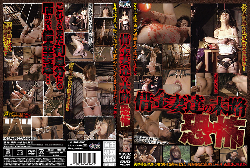[MUSOZ-0165] 借金妻達の末路 恐怖 拘束 Torture 2014/11/21 Tied 拷問・ピアッシング 浣腸 Masturbation Enema Restraint スカトロ