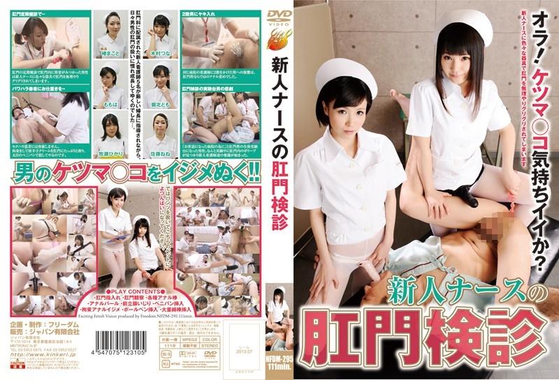 [NFDM-295] 新人ナースの肛門検診 その他アナル アナル Costume