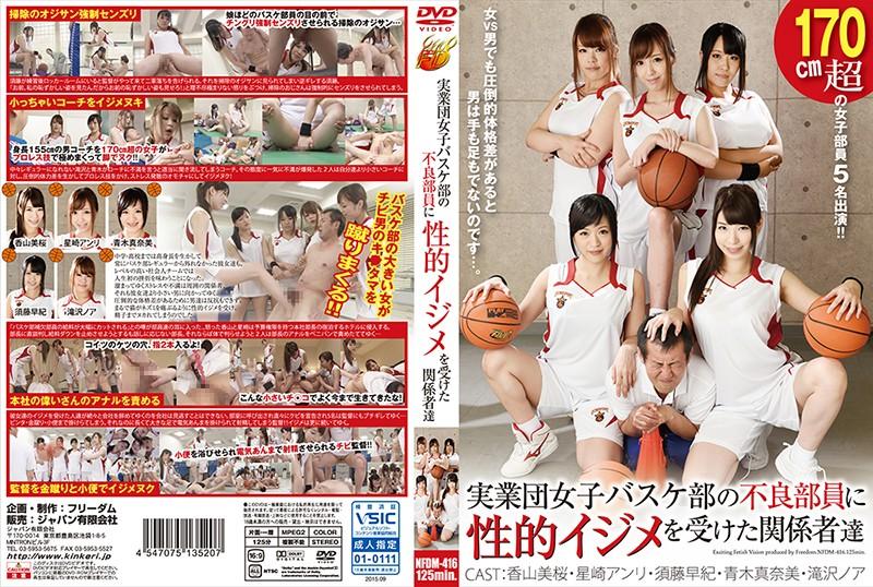 [NFDM-416] 実業団女子バスケ部の不良部員に性的イジメを受けた関係者達 125分 フリーダム 顔面騎乗