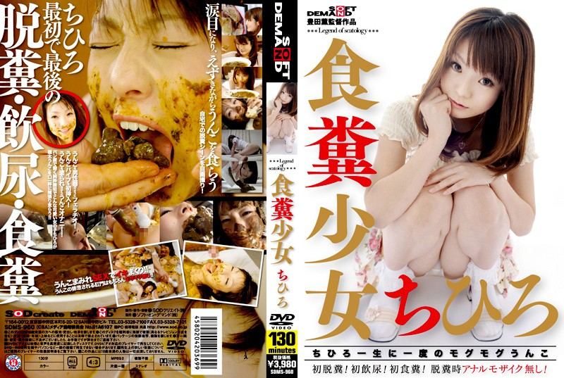 [SDMS-960] 食糞○女 Golden Showers SODクリエイト(ソフトオンデマンド) 飲尿 豊田薫 Scat