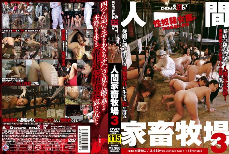 [SDMT-130] 人間家畜牧場 3 2010/07/08 調教 115分 Rape