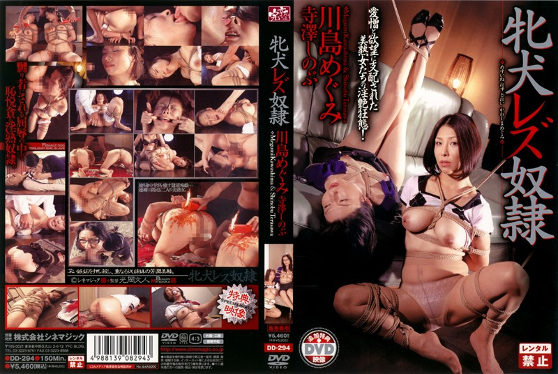 [DD-294] 牝犬レズ奴隷 Megumi Kawashima SM Other Lesbian 人妻・熟女 150分 Terasawa Shinobu
