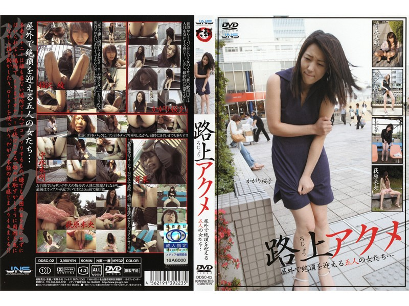 [DDSC-02] 路上アクメ 屋外で絶頂を迎える五人の女たち 調教 Squirting Other Exposure Planning Hagiwara Mio, Inazawa Aya, Me Na