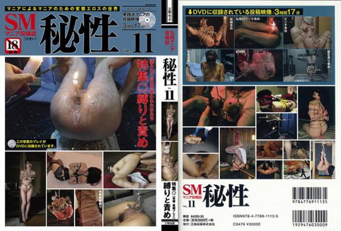 [HS-011] Bondage Asian ボリューム11の秘密 屈辱、拷問、 Scatt