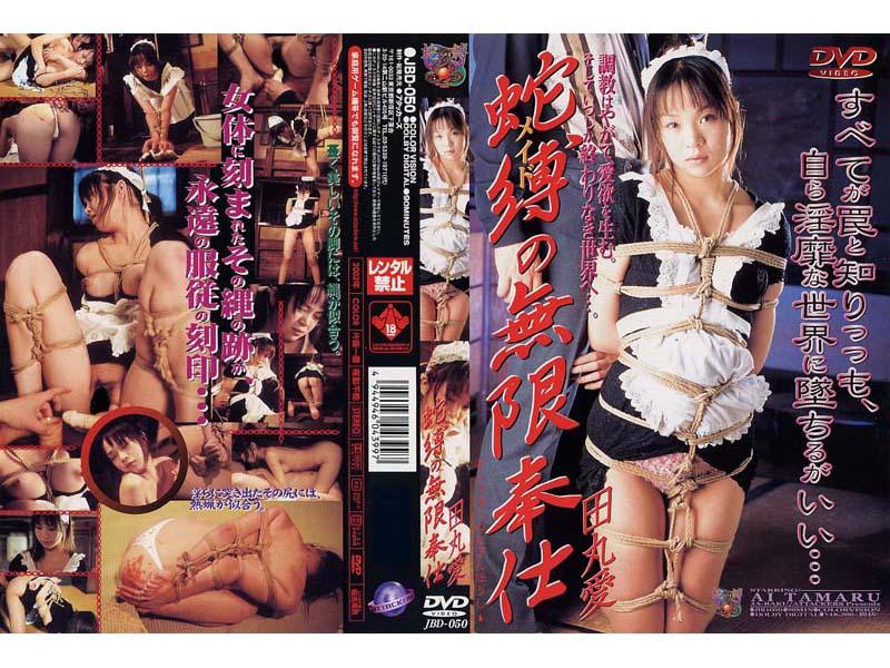 [JBD-050] メイド 蛇縛の無限奉仕 田丸愛 Rape 輪姦・凌辱 Costume 凌辱 Tamaru Ai