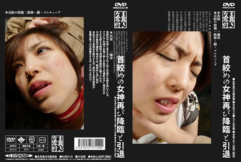 [KUBD-011] ■買取不可商品■家出娘の華奢と首つり Choking 78分