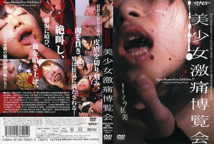 [MKDD-001] 美少女激痛博覧会 Extreme JAV 嘲笑、パンク、切り傷、燃えるろうそく
