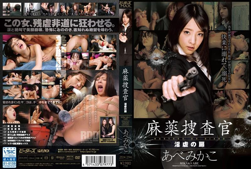 [ZEX-294] 麻薬捜査官 淫虐の扉 あべみかこ Rape 3P 微乳 ピーターズ ピーターズMAX Slender 中出し Abe Mikako